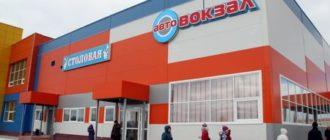 Расписание автобусов Сыктывкар