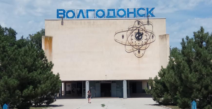 Автовокзал Волгодонск