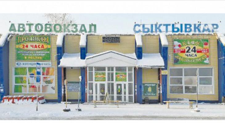 Автовокзал Сыктывкар